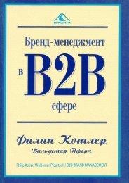 B2B Brand Management - Waldemar Pfoertsch