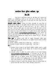PRESS NOTE 08-10-2012 - Churu Police