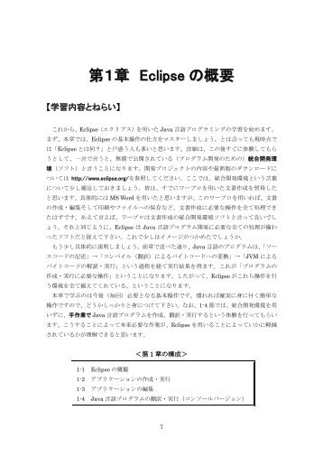 第1章 Eclipse の概要