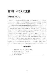 第7章 クラスの定義