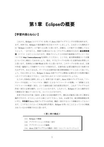 第1章 Eclipseの概要
