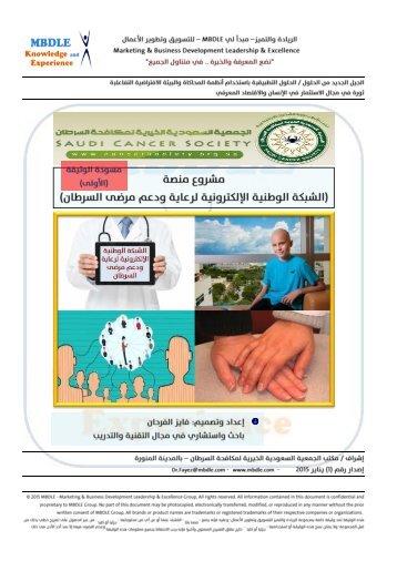 مشروع منصة الشبكة الوطنية الإلكترونية لرعاية ودعم مرضى السرطان الوثيقة 1