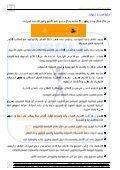 مشروع منصة الشبكة الوطنية الإلكترونية لرعاية ودعم مرضى السرطان الوثيقة 1 - Page 6
