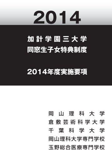 加計学園三大学 同窓生子女特典制度 2014年度実施要項 - 岡山理科大学