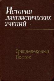 История лингвистических учений. Средневековый Восток.