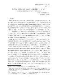 包括的核実験禁止条約(CTBT)と検証制度について - 軍縮・不拡散促進 ...
