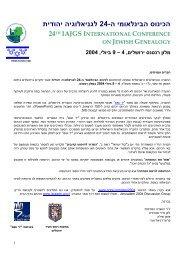 לגניאלוגיה יהודית -24 הכינוס הבינלאומי ה - Ortra
