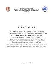 """студиска програма - Универзитет """"Св. Кирил и Методиј"""""""