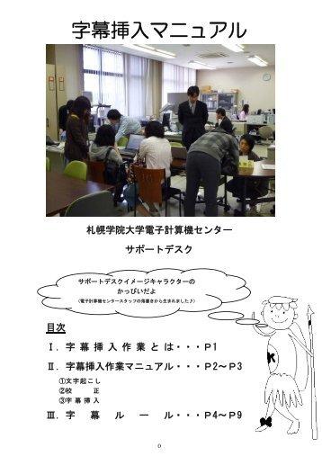 字幕挿入マニュアル - SGU動画共有 - 札幌学院大学