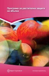 Програма за растителна защита на ябълки - Bayer CropScience