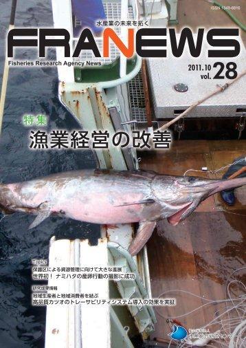 漁業経営の改善 - 水産総合研究センター