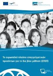 Το ευρωπαϊκό πλαίσιο επαγγελματικών προσόντων για τη δια βίου ...
