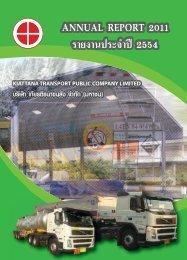 รายงานประจำปี 2554 - irplus.in.th
