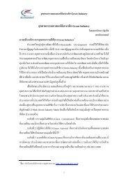 อุตสาหกรรมยานยนต์กับแนวคิด Green Industry - Thailand Automotive ...