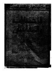 Page 1 Page 2 ةيوهلاو رهدلل ءارسالا ةماس »رهاقلا Page 3 Page 4 Page 5 ...