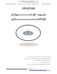 Bluecircle_08Feb2015.pdf
