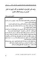 دراسة تأثير البارامترات الميكانيكية في آلات الرفع ذات ... - جامعة دمشق