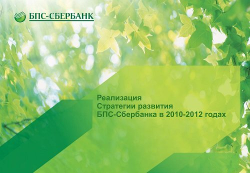 отчет о ходе его реализации - БПС-Сбербанк