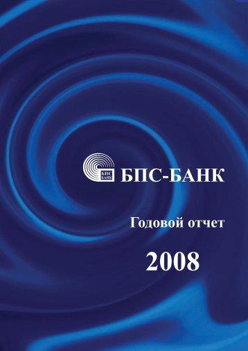 """Годовой отчет ОАО """"БПС-Банк"""" за 2008 год"""
