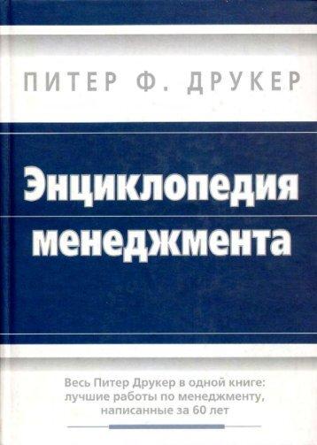 ВЭнциклопедии менеджмента - Практический менеджмент ...