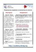 Download - Svetlin Nakov - Page 4