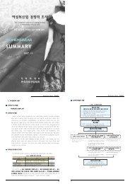 여성복산업 PDF 자료입니다 - 무역위원회