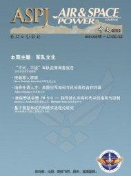 下载本期全文 - Air & Space Power Chronicles
