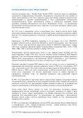 Выпуск 1. - RU Center - Page 3
