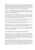 Выпуск 2. - RU Center - Page 3