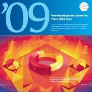 Выпуск 8. - Статистика доменов - RU Center