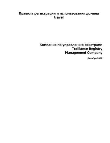 Правила регистрации и использования доменов .TRAVEL