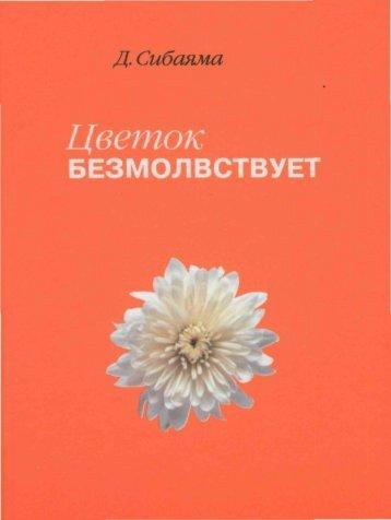 """Цветок безмолвствует - 18. Портал о буддизме """"Abhidharma.ru"""""""