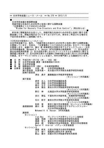(再お知らせ)(PDF形式:100KB) - 日本学術会議