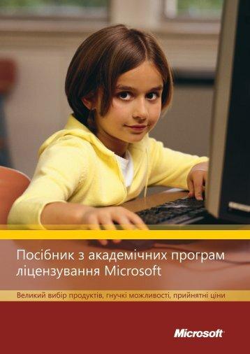 Посібник з академічних програм ліцензування Mіcrosoft