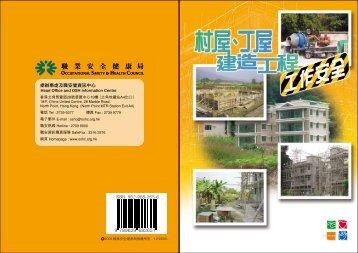 Page 1 Page 2 (一) 前言 3 6 7 才. 高空工作/使用梯子/使用棚架 4' 使用 ...