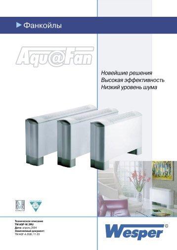Aqu@Fan каталог (рус.яз.) (pdf, 3.8 Mb)