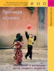 Всемирный доклад по мониторингу ОДВ - 2007 Скачать