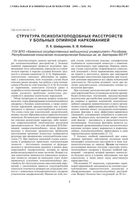 Иванец психиатрия и наркология pdf архангельская наркологическая клиника