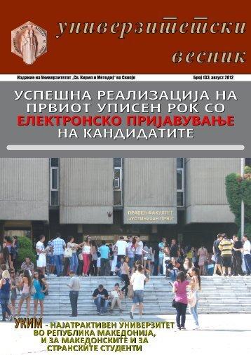 "Број 133 - Универзитет ""Св. Кирил и Методиј"""