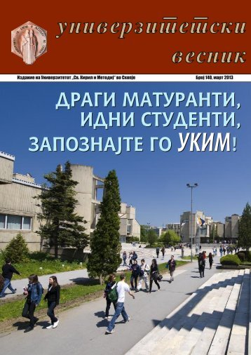 "Број 140 - Универзитет ""Св. Кирил и Методиј"""