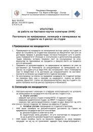Upatsvo za NNK II cilus koN.pdf - Факултет за електротехника и ...