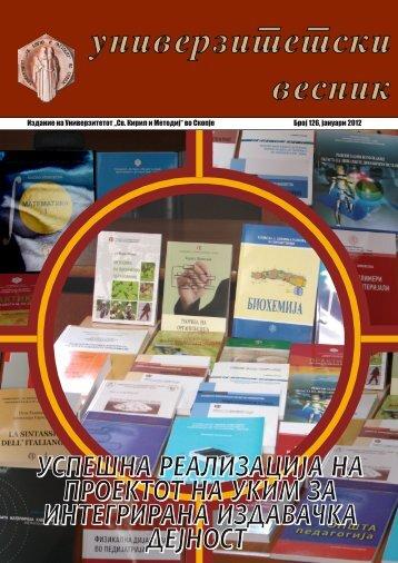"Број 126 - Универзитет ""Св. Кирил и Методиј"""