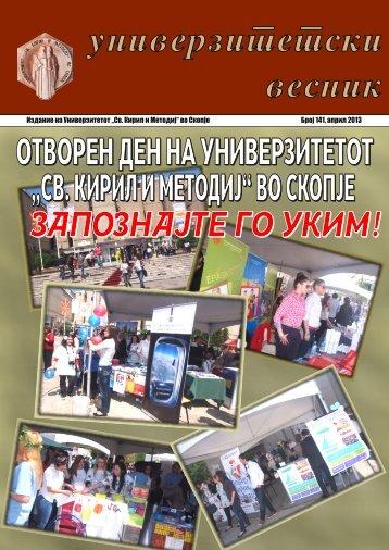 "Број 141 - Универзитет ""Св. Кирил и Методиј"""