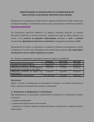 информации за кандидатите за запишување на факултетот за ...