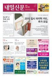 송파강동광진내일신문 367호(15년2월11일~2월17일)