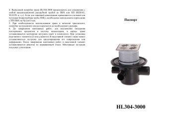 PDF [159 Кб] - HL