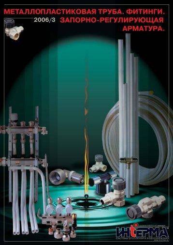 Система трубопроводов из PPR - Компания ИНТЕРМА