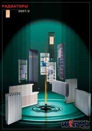 Радиаторы отопления 2007/2 - Компания ИНТЕРМА