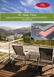HL - Трапы для балконов и террас серии HL3100T(H)