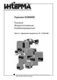 Горелки CUENOD - Компания ИНТЕРМА